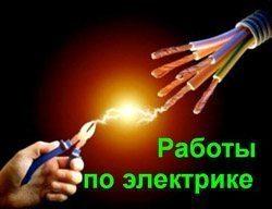 Работы по электрике в Новороссийске. Электроработы