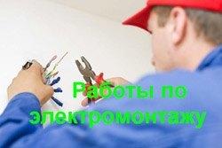 Электроработы в Новороссийске